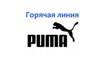 Горячая линия Puma