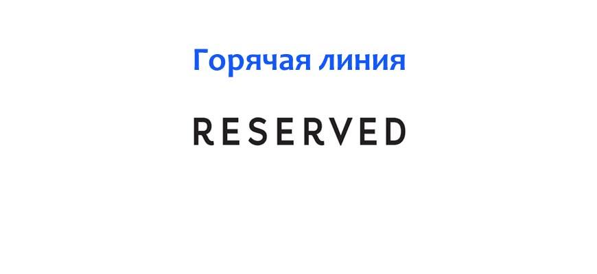 Горячая линия Reserved