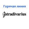 Горячая линия Stradivarius
