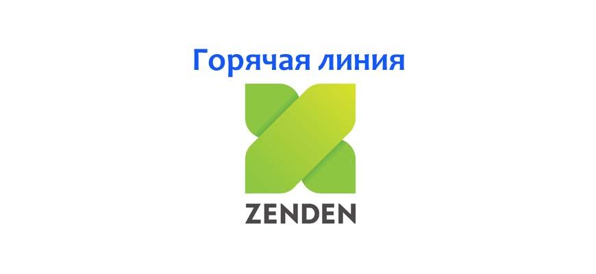 Горячая линия Зенден