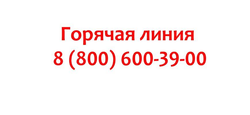 Контакты интернет-магазина РБТ