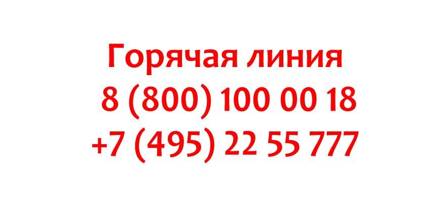 Контакты оператора ГудЛайн