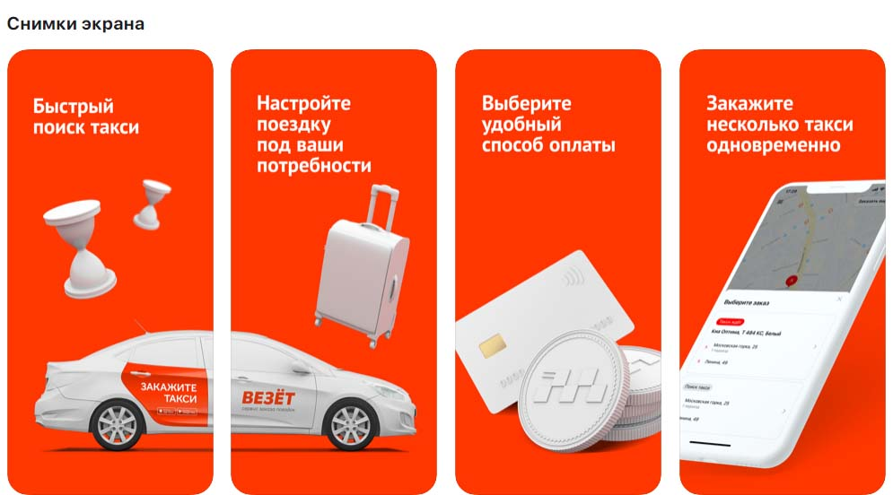 Приложение Такси Везет