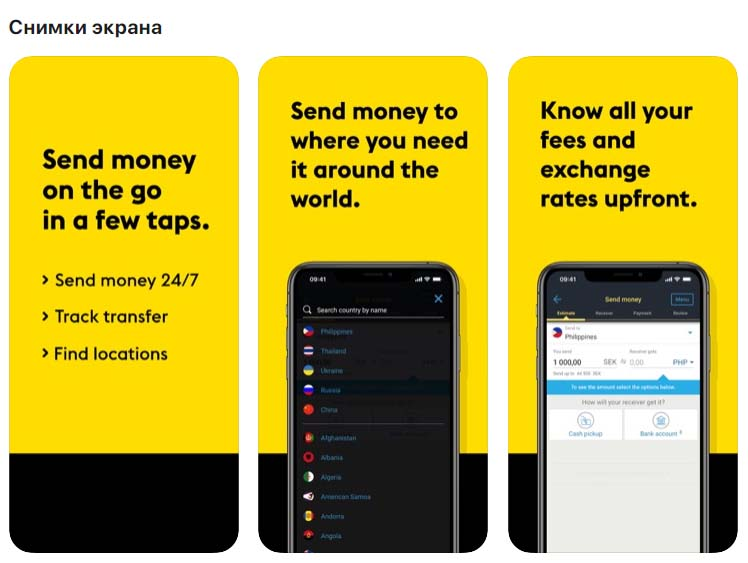 Приложение Western Union