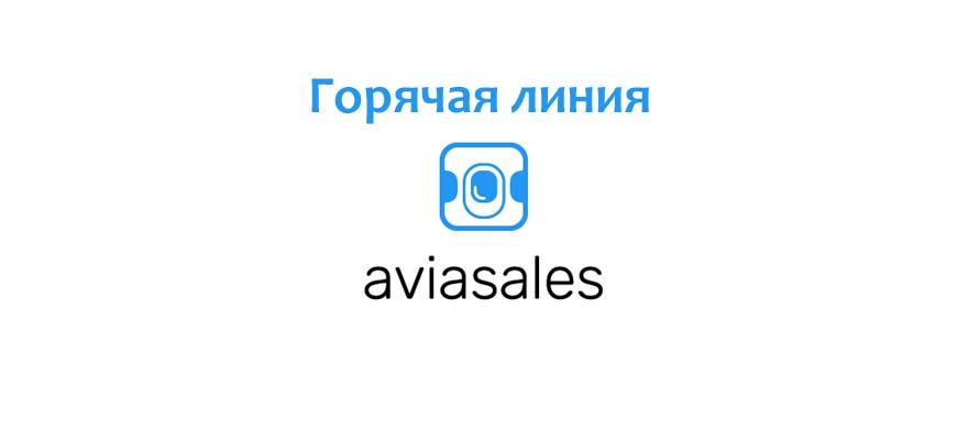 Горячая линия AviaSales