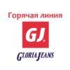 Горячая линия Глория Джинс