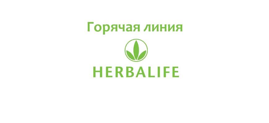 Горячая линия Herbalife