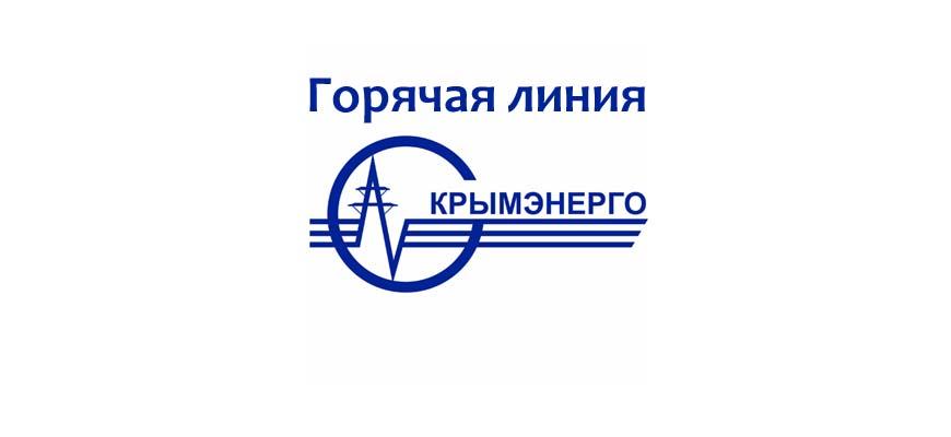 Горячая линия КрымЭнерго