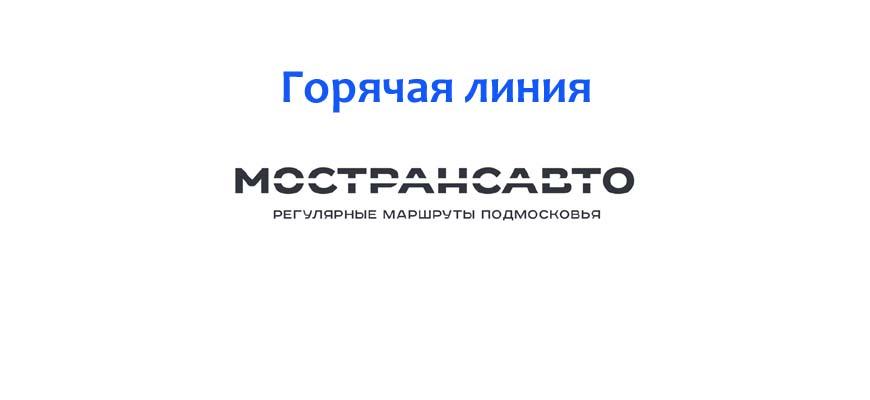 Горячая линия Мострансавто