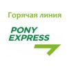 Горячая линия Pony Express