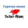 Горячая линия SCHER-KHAN