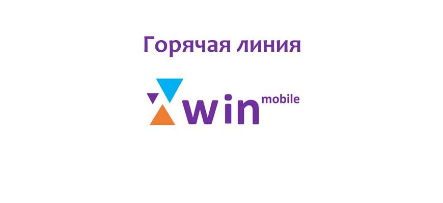 Горячая линия Win Mobile