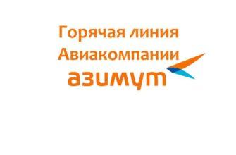Горячая линия авиакомпании Азимут