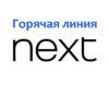Горячая линия интернет-магазина Next