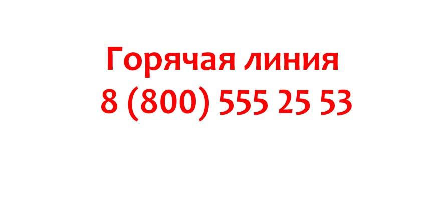Контакты интернет-магазина Вестфалика