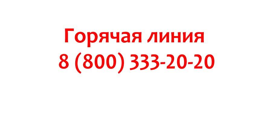 Контакты магазинов РИВ ГОШ