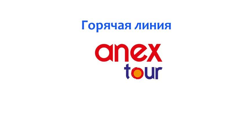 Горячая линия Anex Tour