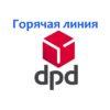 Горячая линия DPD