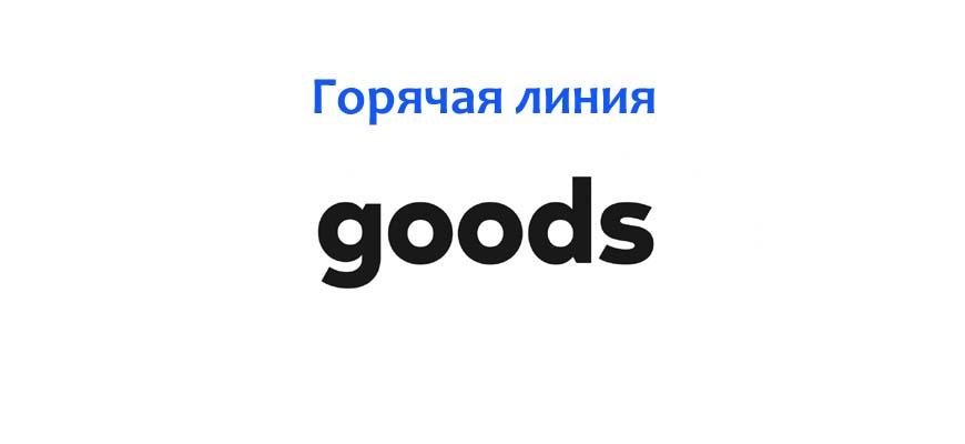 Горячая линия Goods