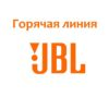 Горячая линия JBL