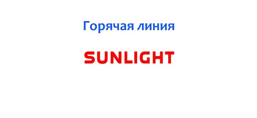 Горячая линия Sunlight