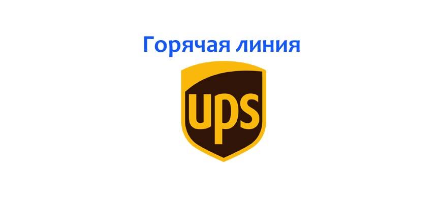 Горячая линия UPS