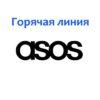 Горячая линия ASOS