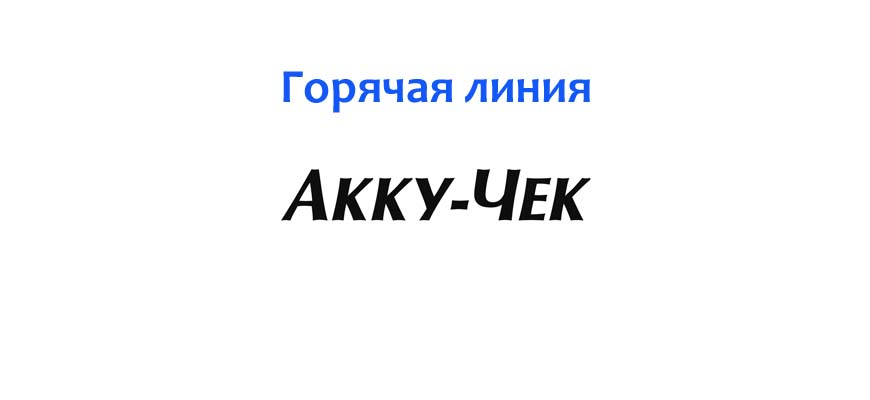 Горячая линия Акку-Чек