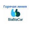 Горячая линия BlaBlaCar