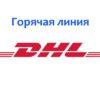 Горячая линия DHL
