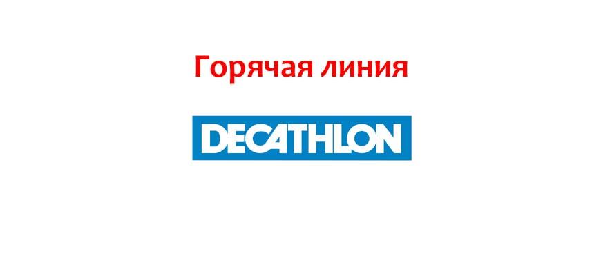 Горячая линия Декатлон