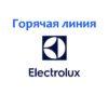 Горячая линия Electrolux