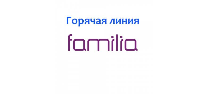 Горячая линия Familia