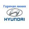 Горячая линия Hyundai