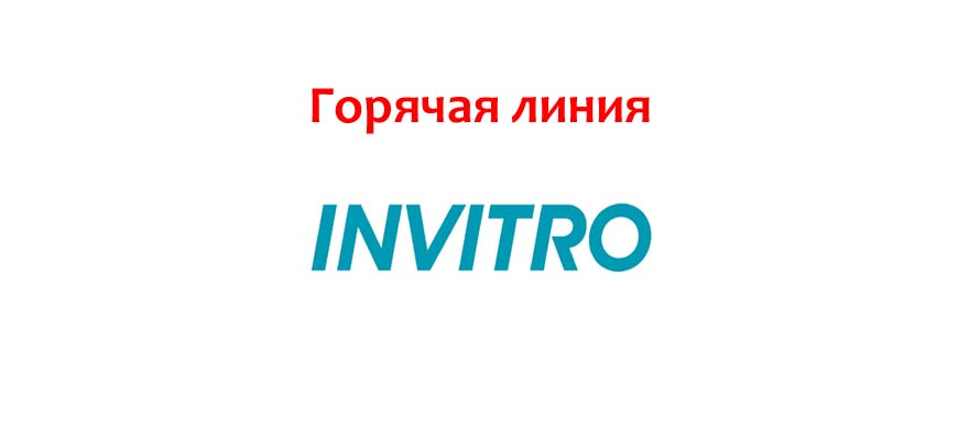 Горячая линия Инвитро