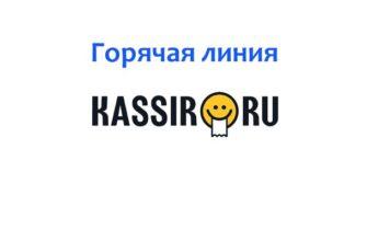 Горячая линия Кассир.ру