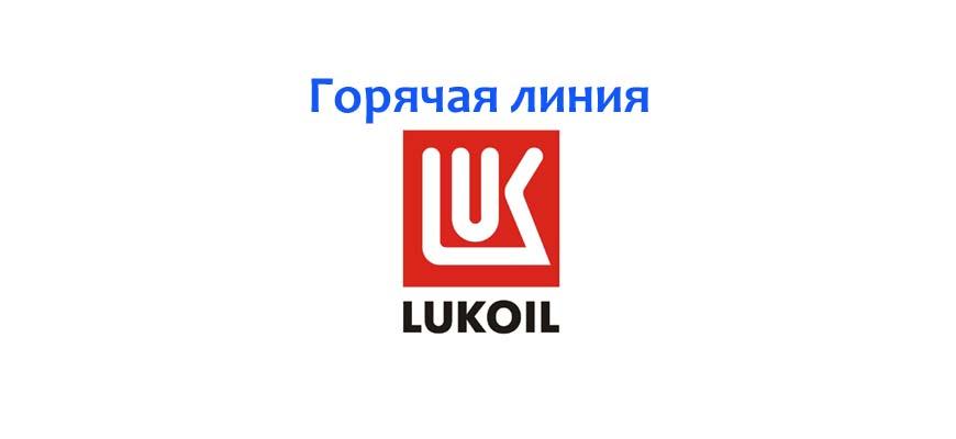 Горячая линия Лукойл