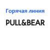 Горячая линия Pull and Bear