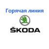 Горячая линия Skoda