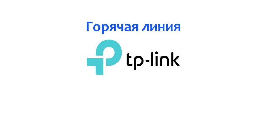 Горячая линия TP-Link