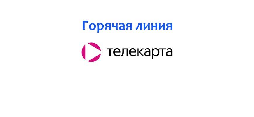 Горячая линия Телекарта ТВ