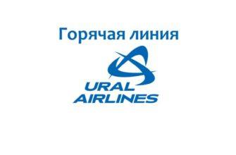 Горячая линия Уральских авиалиний