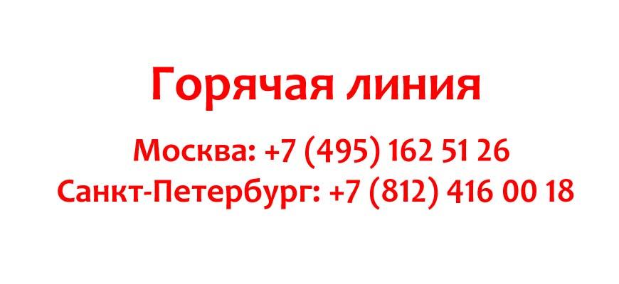 Контакты Атлант на территории России