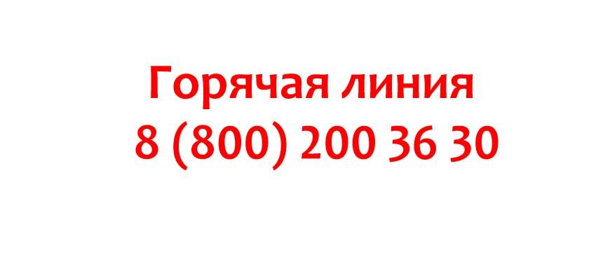 Контакты Инвитро
