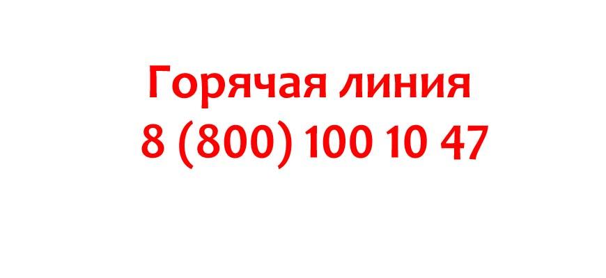Контакты Телекарта ТВ