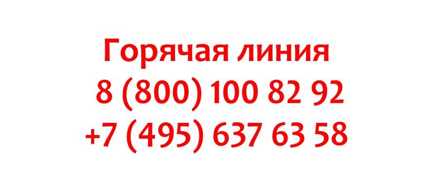 Контакты интернет магазина Комус