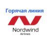 Горячая линия NordWind Airlines