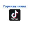 Горячая линия TikTok
