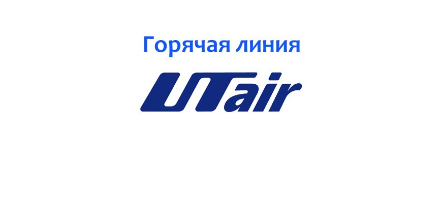 Горячая линия Utair
