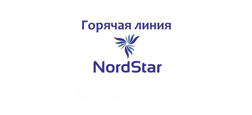 Горячая линия авиакомпании НордСтар